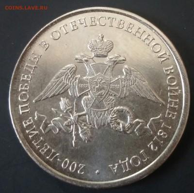 2 рубля 2012 года эмблема, смещение+частично вне кольца - 20170216_170933-1