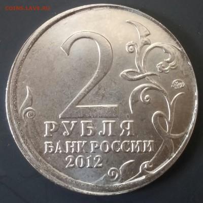 2 рубля 2012 года эмблема, смещение+частично вне кольца - 20170216_170917-1