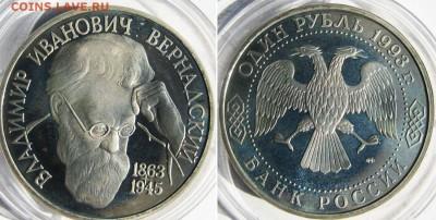 1 рубль 1993 год В.И.Вернадский (Пруф) До 15.08 в 22-00МСК - Вернадский
