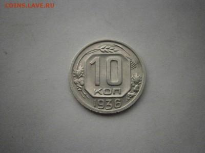 10 копеек 1936 года хорошая (см.фото) до 22.00мск 14.08.2017 - P8110005.JPG