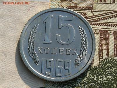15 копеек 1969 наборная до 15.08.2017 в 22.00 по мск - IMG_3896.JPG
