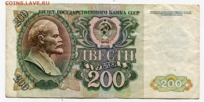 200 рублей 1992 до 15-08-2017 до 22-00 по Москве - 755 Р