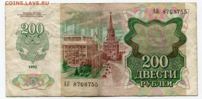 200 рублей 1992 до 15-08-2017 до 22-00 по Москве - 755 А