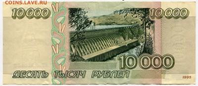 10 000 рублей 1995 до 15-08-2017 до 22-00 по Москве - 10 000