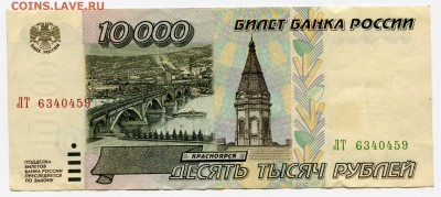 10 000 рублей 1995 до 15-08-2017 до 22-00 по Москве - 10 000 А