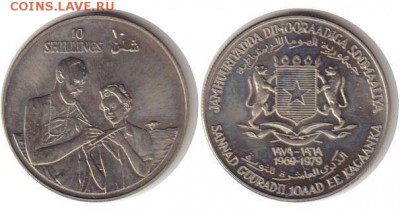 Крона Шайба Сомали 10 шиллингов 1979 10 лет революции UNC - krona_shajba_somali_10_shillingov_1979_10_let_revoljucii_unc
