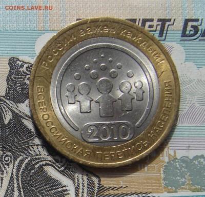 10 рублей 2010 Перепись до 15-08-2017 до 22-00 по Москве - Перепись Р