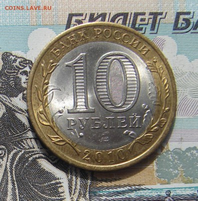 10 рублей 2010 Перепись до 15-08-2017 до 22-00 по Москве - Перепись А