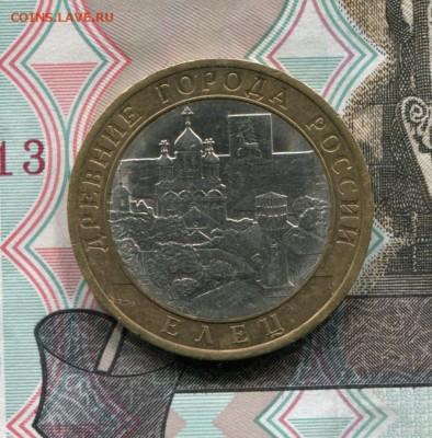 10 рублей 2011 СПМД Елец до 15-08-2017 до 22-00 по Москве - Елец А