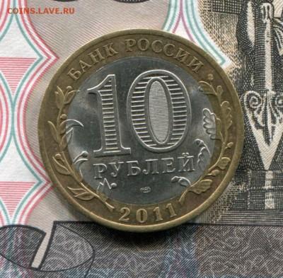 10 рублей 2011 СПМД Елец до 15-08-2017 до 22-00 по Москве - Елец Р