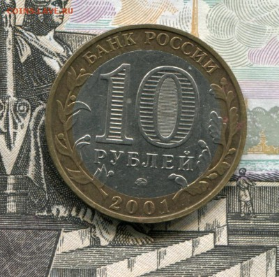 10 рублей 2001 ММД Гагарин до 15-08-2017 до 22-00 по Москве - Гагарин Р