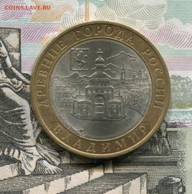 10 рублей 2008 СПМД Владимир до 15-08-2017 до 22-00 по Москв - Владимир А