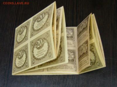 20 +40 рублей 1917 - керенки в листах на оценку - 111