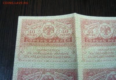 20 +40 рублей 1917 - керенки в листах на оценку - 222