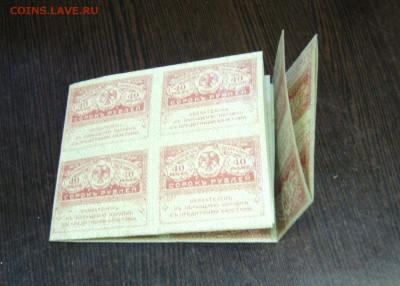 20 +40 рублей 1917 - керенки в листах на оценку - 2222