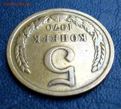 5 копеек 1970 - 005