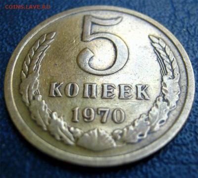 5 копеек 1970 - 007