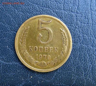 5 копеек 1970 - 010