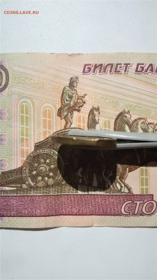 10 рублей 2010ммд Выкус - 20170725_105738
