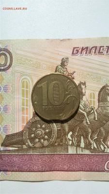 10 рублей 2010ммд Выкус - 20170725_105656