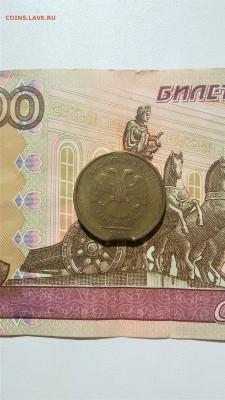 10 рублей 2010ммд Выкус - 20170725_105649