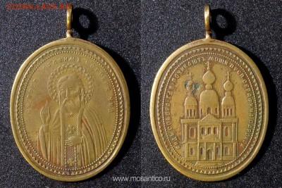 Непонятная монетка с храмом - ZHeton-obrazok-Svyatoj-Prepodobnyj-Serafim-Sarovskij