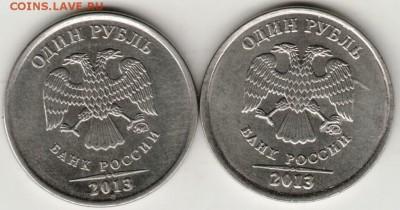 1 рубль 2013 г. узкий и широкий кант. - Scan-170808-0028