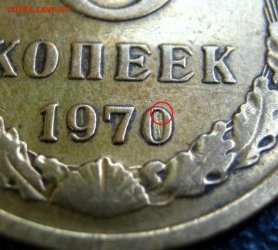 5 копеек 1970 - 011