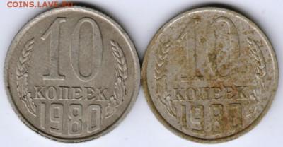 10 копеек 1980 г. 2 шт. до 19.08.17 г. в 23.00 - Scan-170808-0032