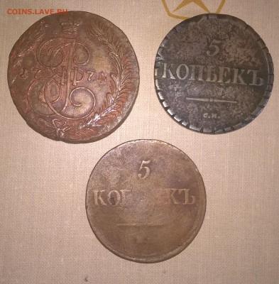 Россия 5 копеек 1774;1836;1837 - оценка