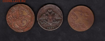 Россия 5 копеек 1774;1836;1837 - 385