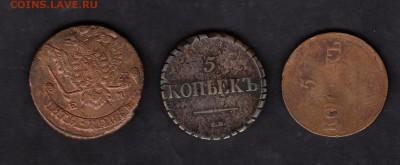 Россия 5 копеек 1774;1836;1837 - 385а