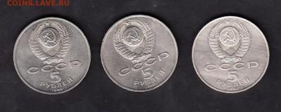 СССР 5р Петродворец;госбанк ; успенский - 384а