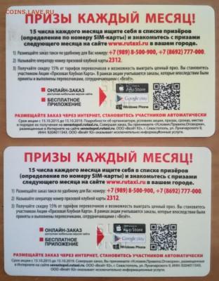 "карты и атрибутика такси ""Везет"" до 23:00 МСК 18.08.2017 - IMG_20170811_185037"
