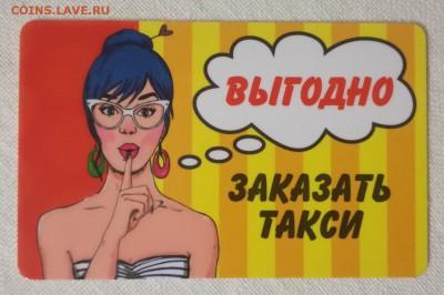 "карты и атрибутика такси ""Везет"" до 23:00 МСК 18.08.2017 - IMG_20170723_230955"