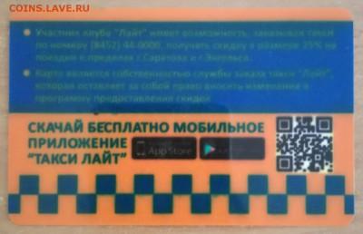 "карты и атрибутика такси ""Везет"" до 23:00 МСК 18.08.2017 - IMG_20170811_185052"