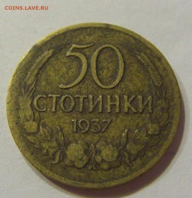 50 стотинок 1937 Болгария №2 19.08.2017 22:00 МСК - CIMG0769.JPG