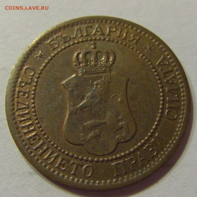 2 стотинки 1912 Болгария №2 19.08.2017 22:00 МСК - CIMG0852.JPG