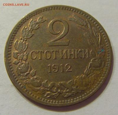 2 стотинки 1912 Болгария №2 19.08.2017 22:00 МСК - CIMG0850.JPG