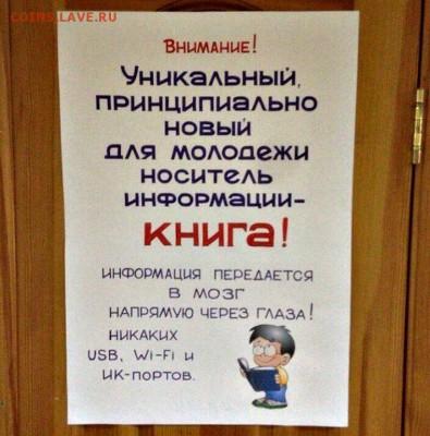 юмор - Книга!