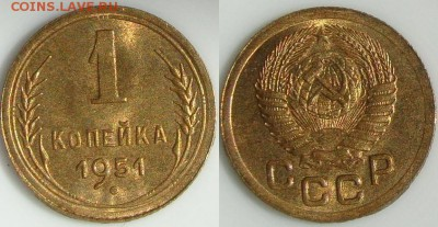1 копейка 1951г. до 15.08.17 - DSC01199.JPG