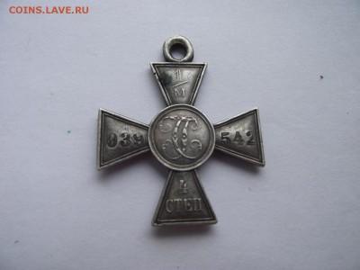 Георгиевский крест 4ой степени помощь в определени владельца - DSCF924022