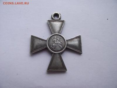 Георгиевский крест 4ой степени помощь в определени владельца - DSCF924122