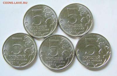 5 рублей Крымские сражения (5 монет). До 19.08.17 22:00 МСК - DSC05003.JPG