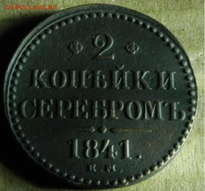 2 копейки 1841,ЕМ  до 17.08.2017 - 22