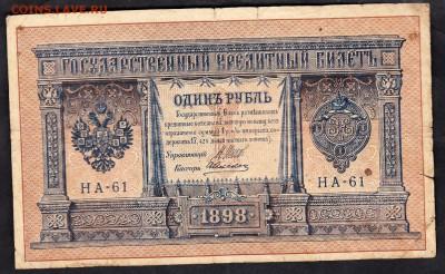 Россия 1 рубль  образца 1898г Шипов-Алексеев - 98
