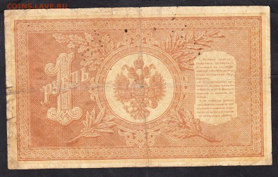 Россия 1 рубль  образца 1898г Шипов-Алексеев - 98а