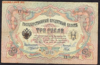 Россия 3рубля образца 1905г Коншин -Наумов - 102