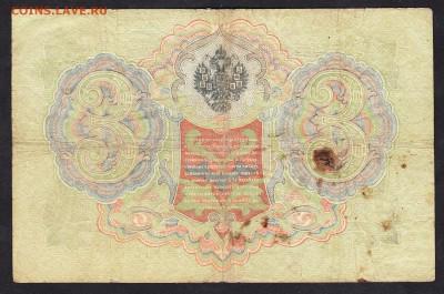 Россия 3рубля образца 1905г Коншин -Наумов - 102а