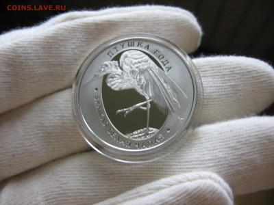 Беларусь,1 руб Цапля Птица года 18.08 22.00 - IMG_5301.JPG